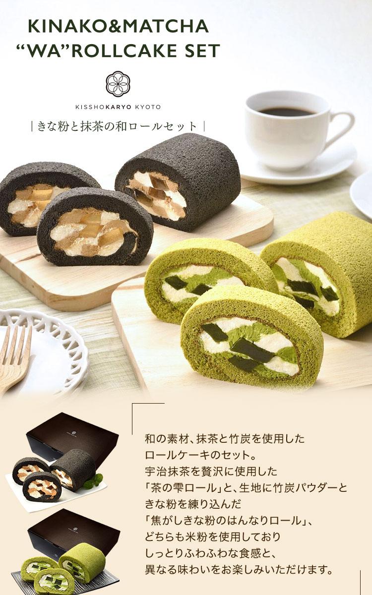 [オンラインストア限定] きな粉と抹茶の和ロールセット(茶の雫ロール&焦がしきな粉ロール)[送料無料]【冷凍】
