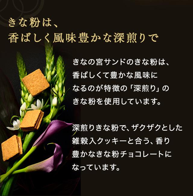 きなの宮 サンド ギフト 30個入<br>【常温(10月~4月)】【冷凍(5月~9月)】