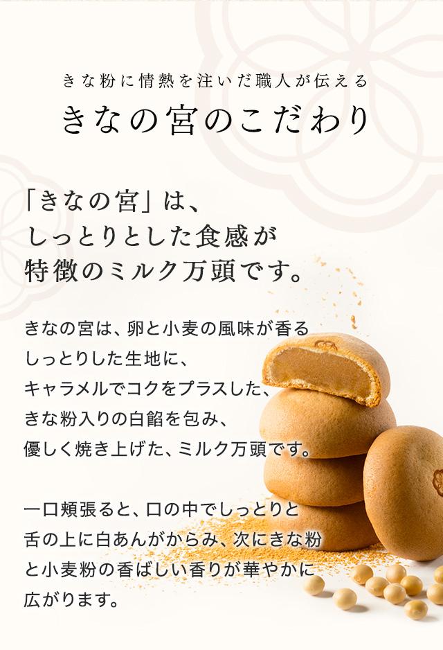 きなの宮 ミルク万頭ギフト 18個入【常温】【冷凍】