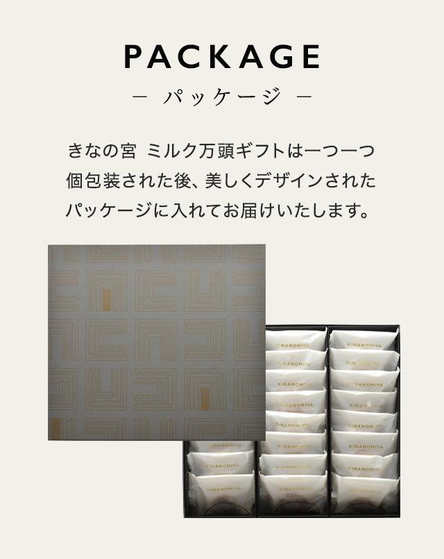 きなの宮 ミルク万頭ギフト 24個入【常温】【冷凍】