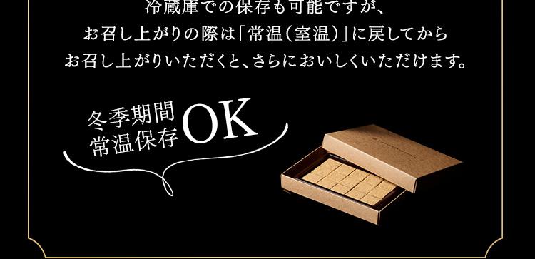 きな粉生チョコレート 深み焙煎(15個入)【常温】【冷凍】