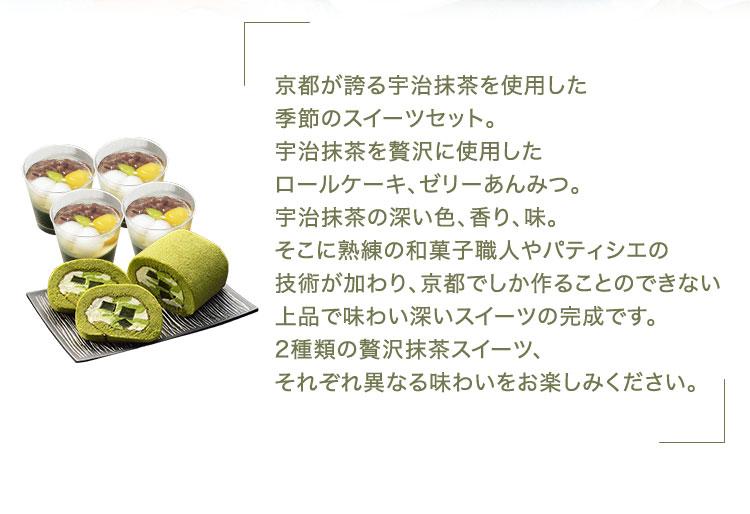 宇治抹茶の和洋スイーツセット(茶の雫ロール&あんみつ)[送料無料]【冷凍】 ※熨斗・手提げ袋対象外商品