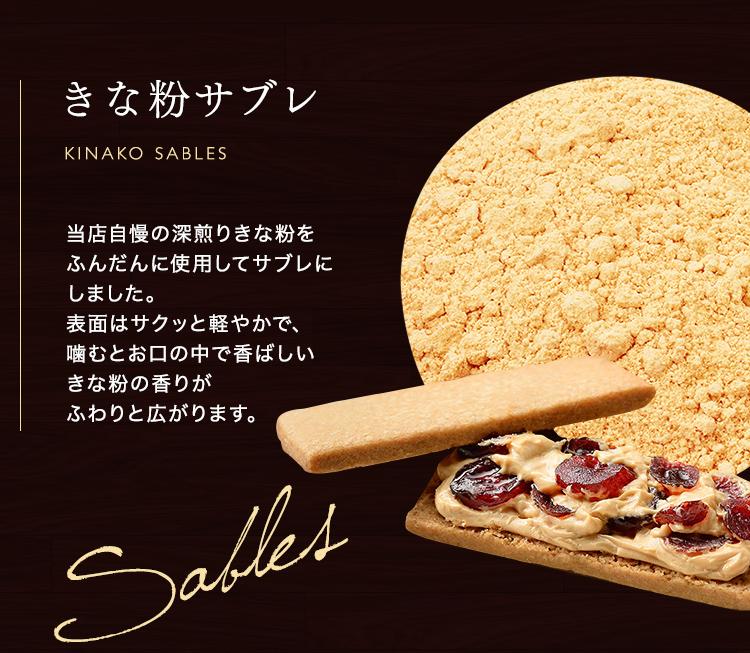 きな粉キャラメルサンド ギフト 15個入【冷凍】