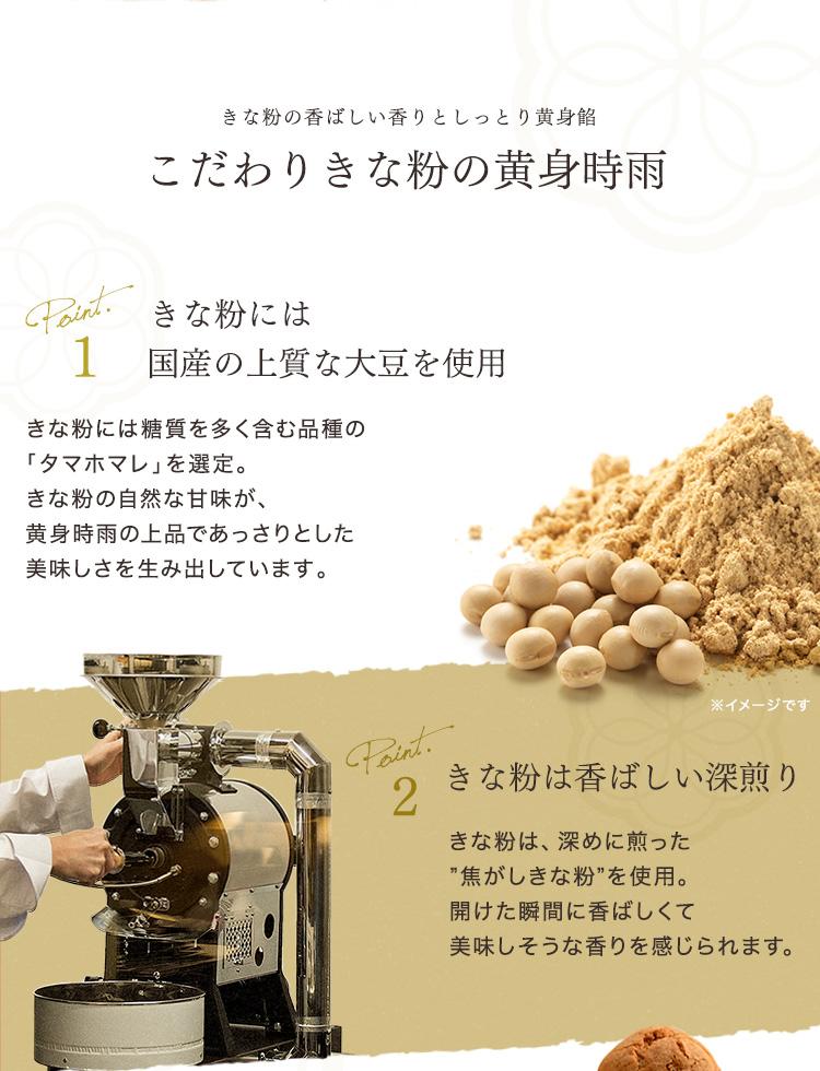 深煎りきな粉の黄身時雨 3個入【常温】【冷凍】