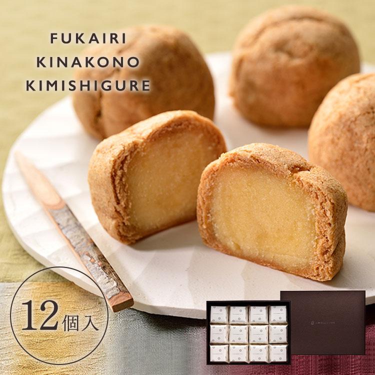 深煎りきな粉の黄身時雨 12個入【常温】【冷凍】