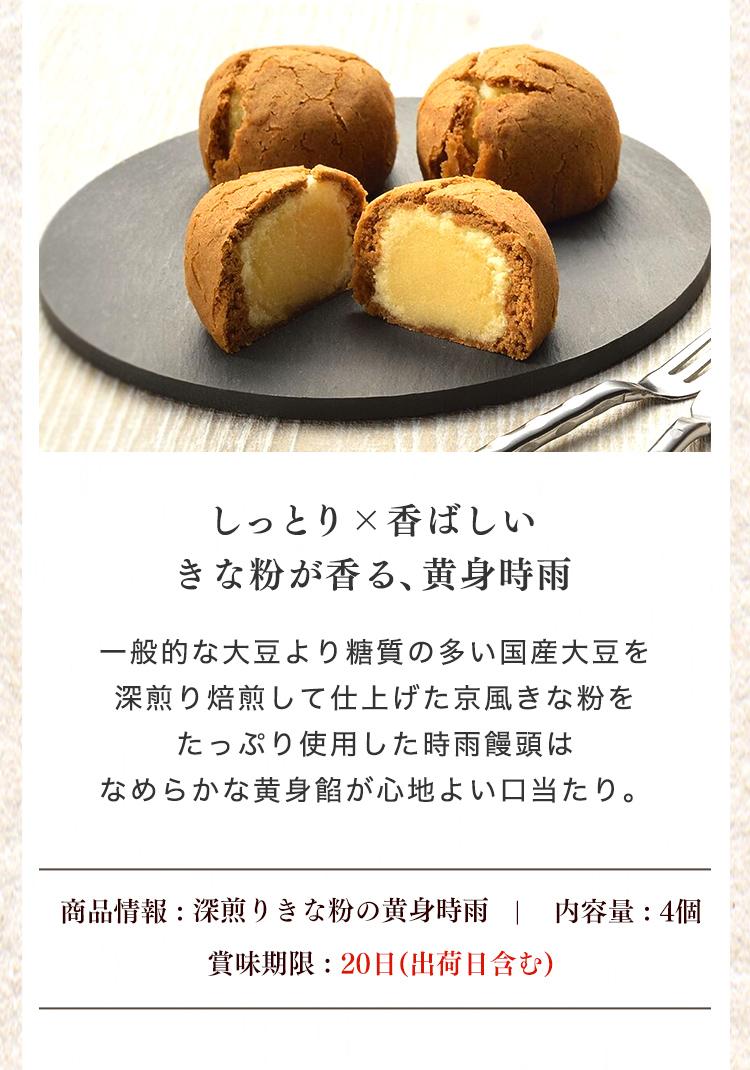 [オンラインストア限定] 本わらび餅ときな粉の和菓子ギフト[送料無料]【常温】<br>※他の商品との同時購入はできません(自動キャンセルいたします)