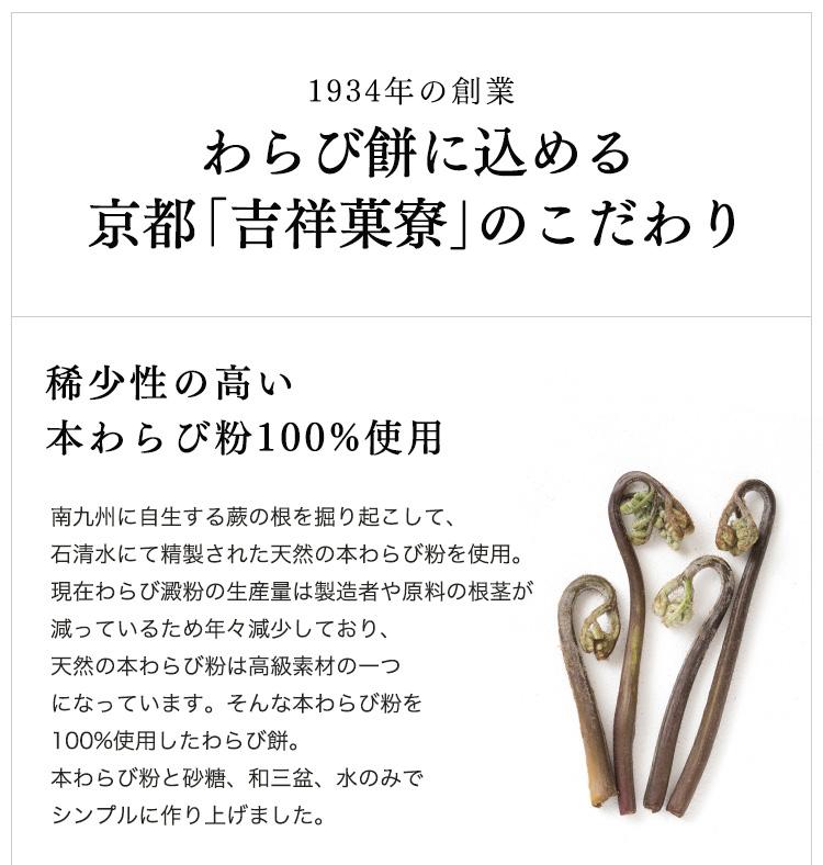 本わらび餅 150g 【常温】<br>※5月以降のお届け不可<br>※他の商品との同時購入はできません(自動キャンセルいたします)
