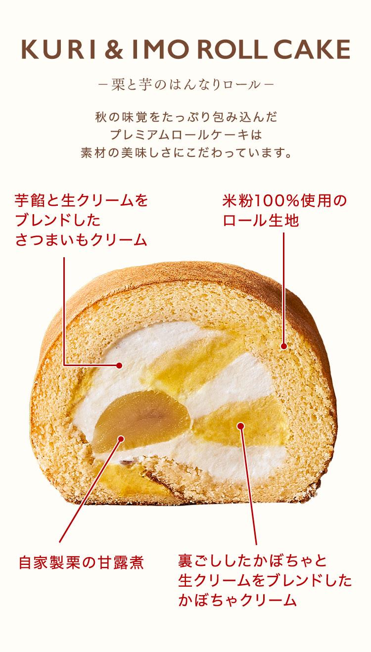 [送料込] 栗と芋のはんなりロール(12cm)【冷凍】