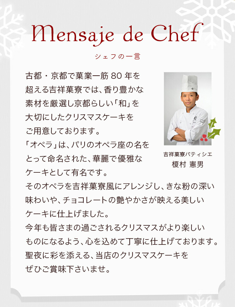 【4号サイズ】チョコレートのオペラ(クリスマスケーキ)[送料無料]【冷凍】