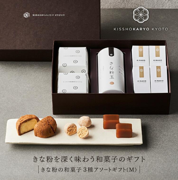きな粉の和菓子3種アソート(M)【常温】 ※冷凍発送商品との同時購入はできません(自動キャンセルいたします)