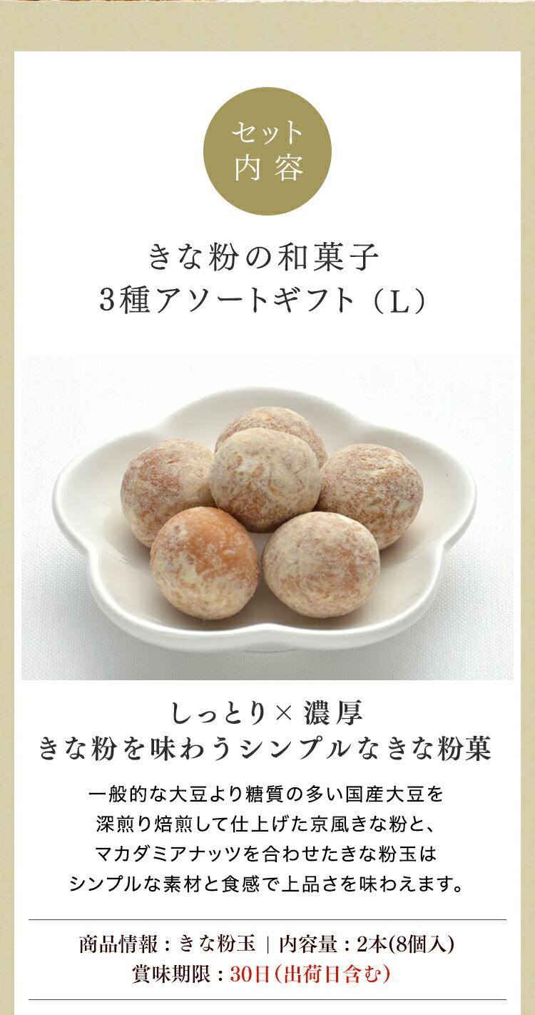 きな粉の和菓子3種アソート(L)【常温】【冷凍】