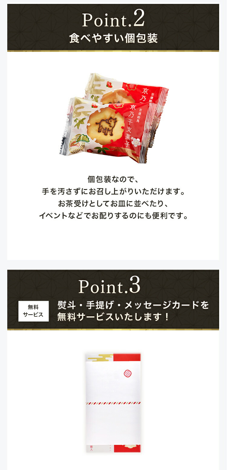[12月1日以降お届け]京乃干支菓子 12個[送料無料]【常温】【冷凍】