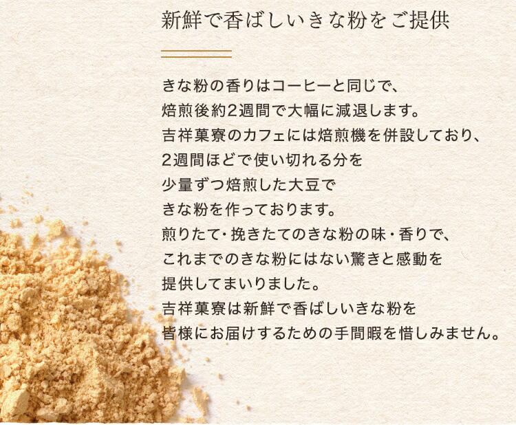 スティック羊羹 きな粉 3本入【常温】 【冷凍】