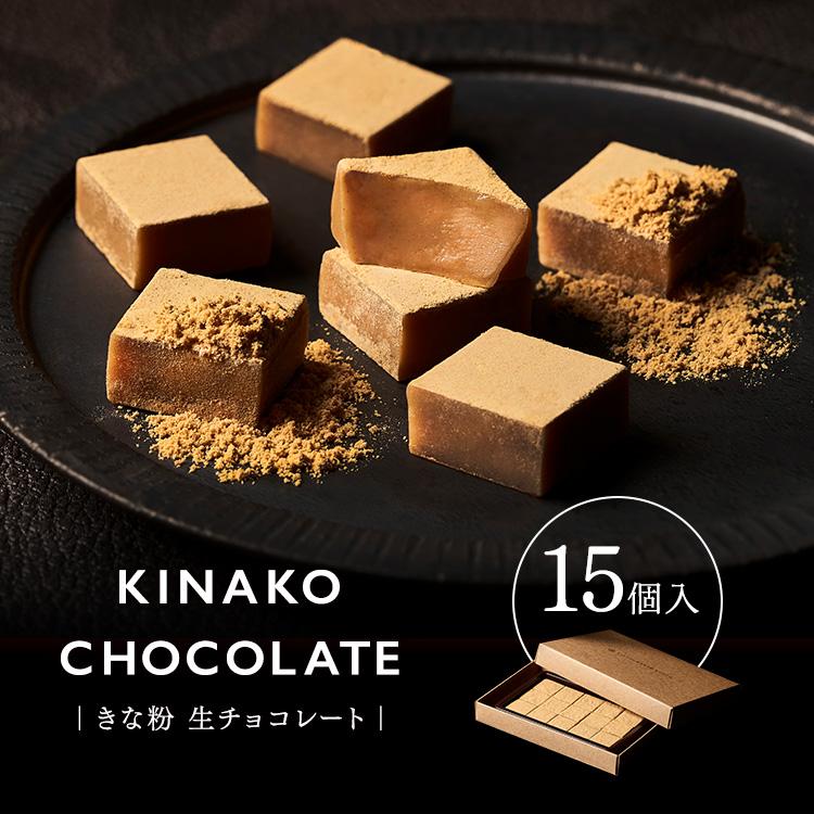 [送料込]きな粉生チョコレート 深み焙煎(15個入)【常温】【冷凍】