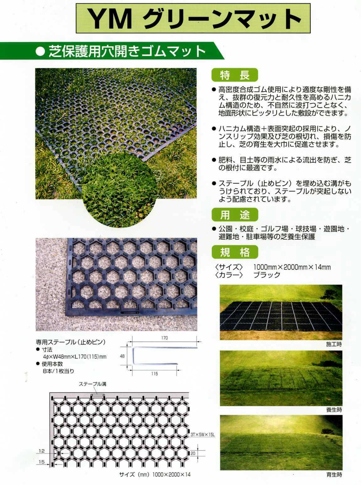 芝保護用穴開きゴムマット YMグリーンマット