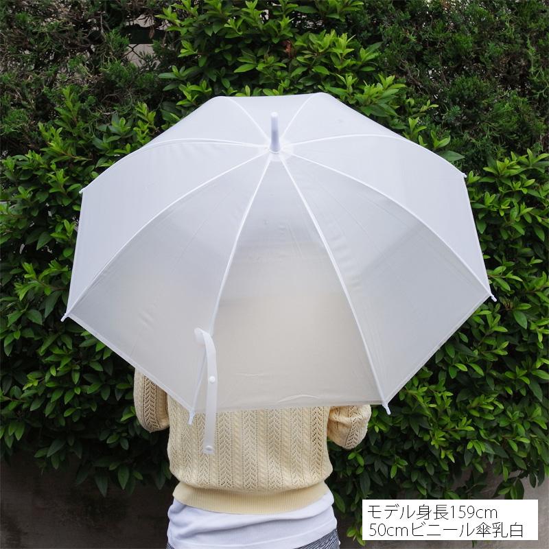 ビニール傘50cm 乳白 手開き