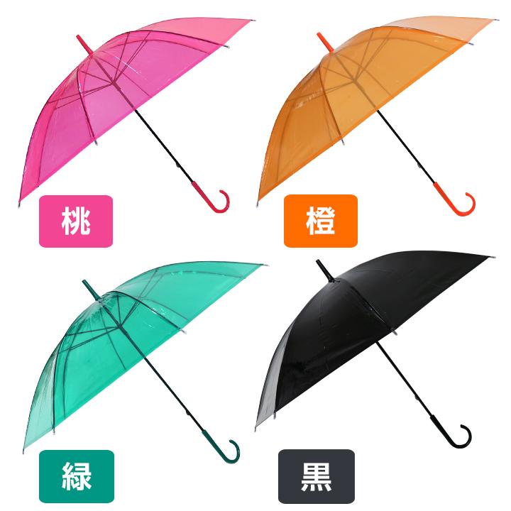 ビニール傘50cm カラー 混載(色組み合わせ自由,バラ対応)