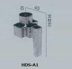 センターアダプター HDS-A1