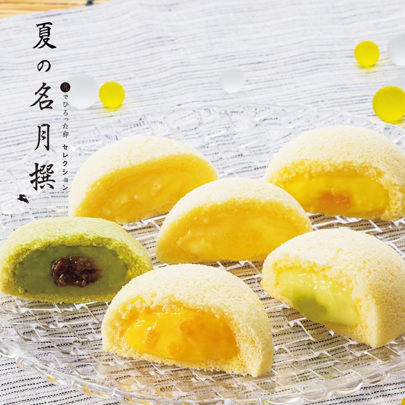 【店舗受取・お中元】月でひろった卵 名月撰 (6種16個入)