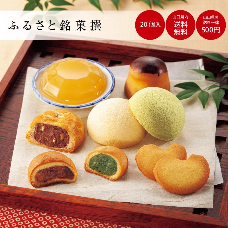 【店舗受取・お歳暮】ふるさと銘菓撰 20個入