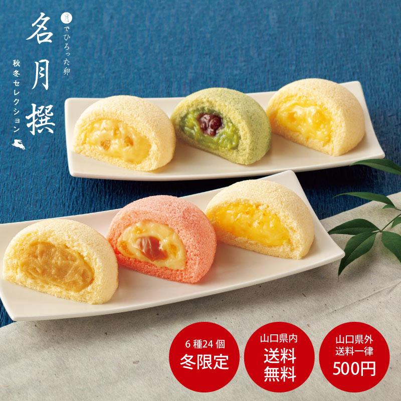 【店頭受取・お歳暮】月でひろった卵 名月撰(6種24個入)