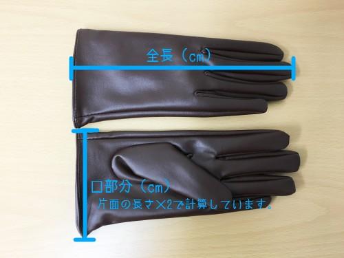 【新品】合皮ショートグローブ【黒/白/赤/茶】