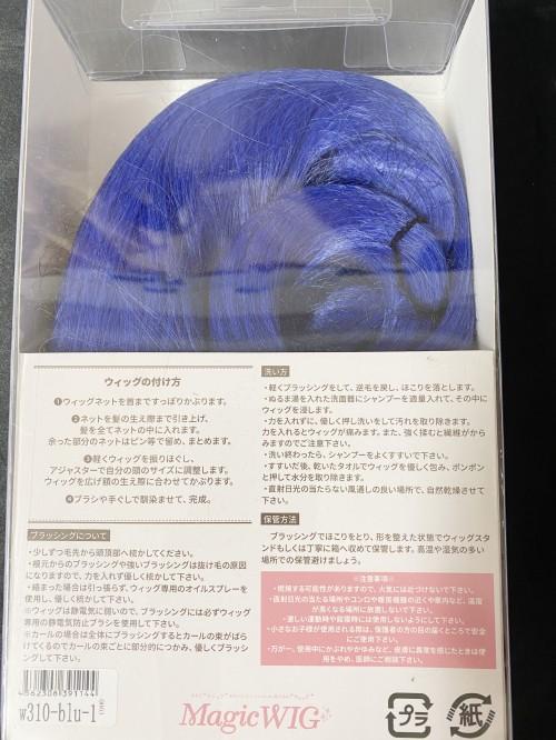 【未使用】ボディライン ロングカール サファイアブルー