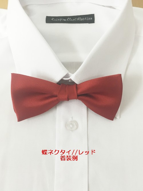 蝶ネクタイ【11色】