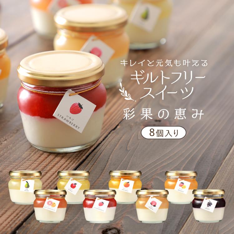 生チーズケーキ  8種詰め合わせ