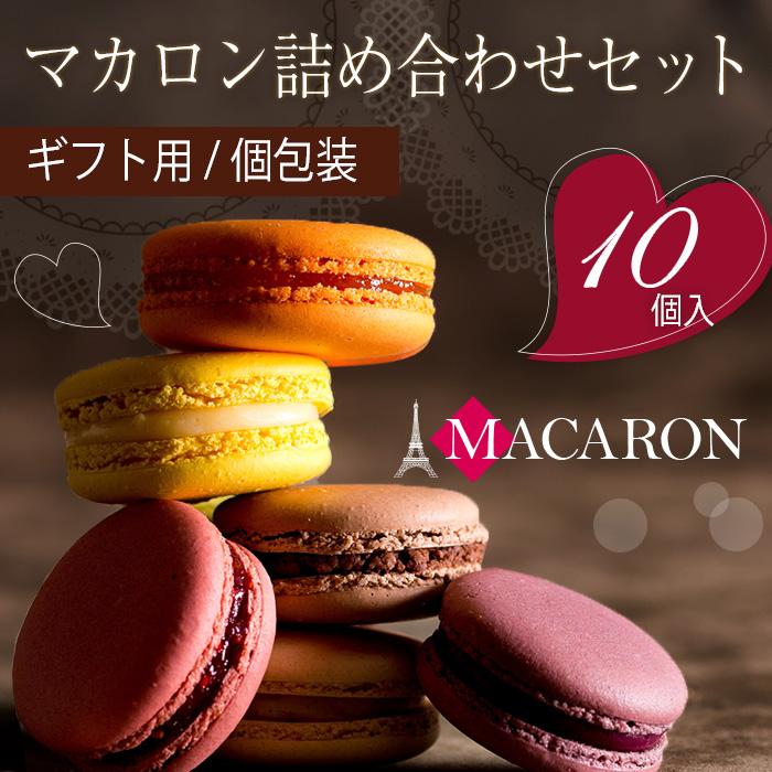 マカロンマカロン 10個入り(個包装)