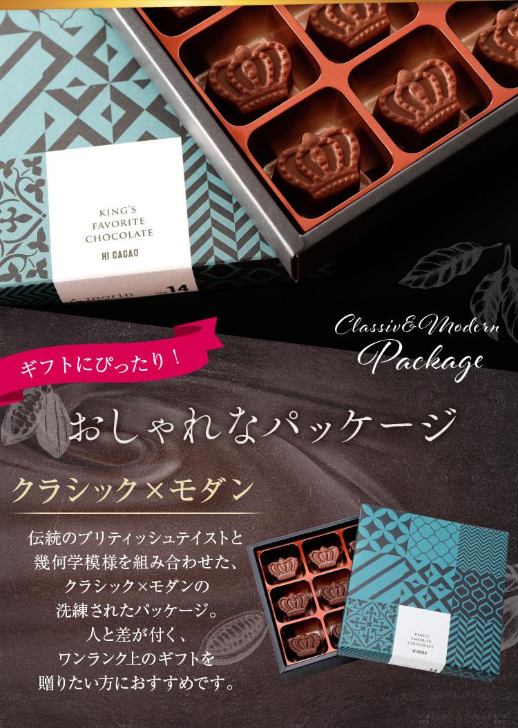 王冠生チョコレート 4粒入