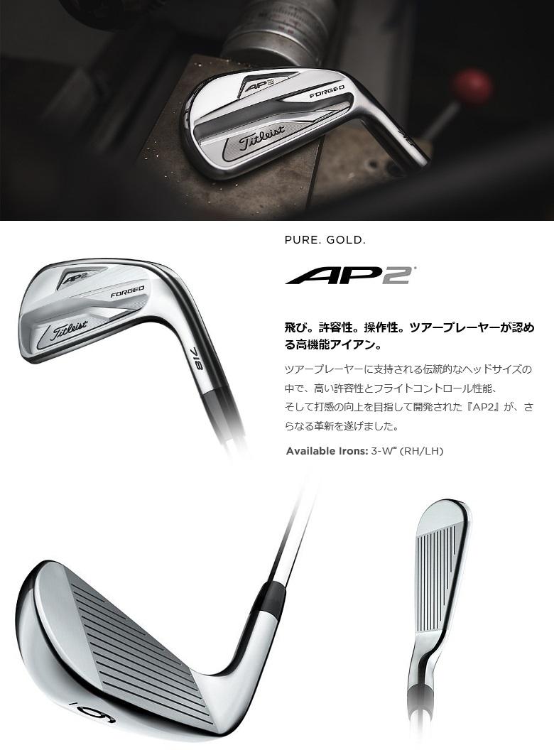 在庫あり!【レフティモデル】 Titleist 718 AP2 Iron タイトリスト 718 AP2 アイアン 5-9P(6本セット)  TT AMT Tour White Steel