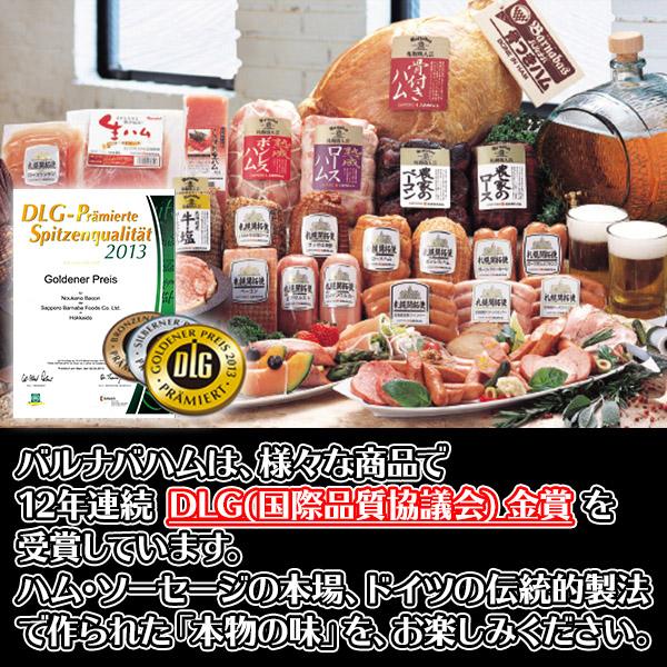 生ハム 北海道 しばれ生ハム 200g×2パック 札幌バルナバハム 冊取 ブロック 塊 北国からの贈り物 送料無料
