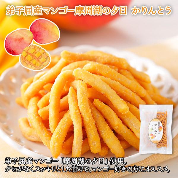 北海道 イチゴ マンゴー かりんとう 食べ比べ 2個 2種類 パック セット 苺 いちご スイーツ お菓子 弟子屈 北国からの贈り物 メール便 送料無料