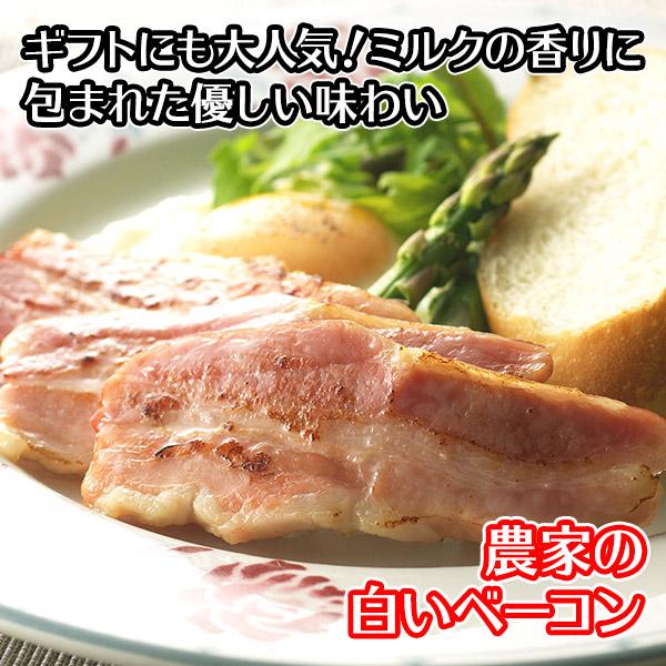 肉 ベーコン 農家の白いベーコン 900g 肉 お肉 ブロック ギフト 塊 お取り寄せ グルメ 北国からの贈り物 札幌バルナバハム バルナバ 送料無料 ※最短8日後以降お届け