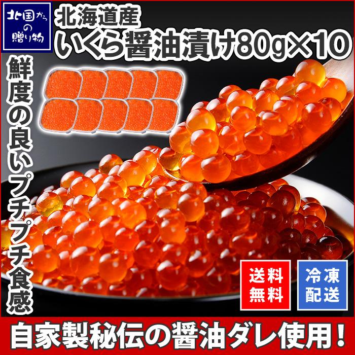 北海道産 いくら醤油漬け80g 10個 イクラしょうゆ漬け