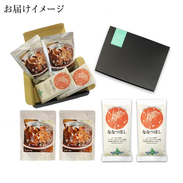 北海道産 米 ななつぼし 300g(2合) チキンレッグスープカレー 2食 ギフト セット カレー/レトルト/送料無料