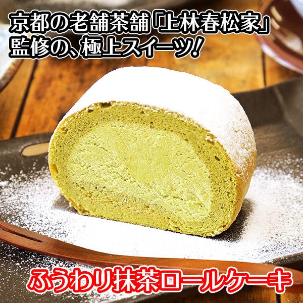 京都 宇治抹茶使用 抹茶ロールケーキ お取り寄せロールケーキ