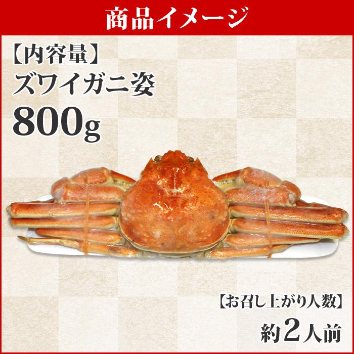 ズワイ蟹姿800g