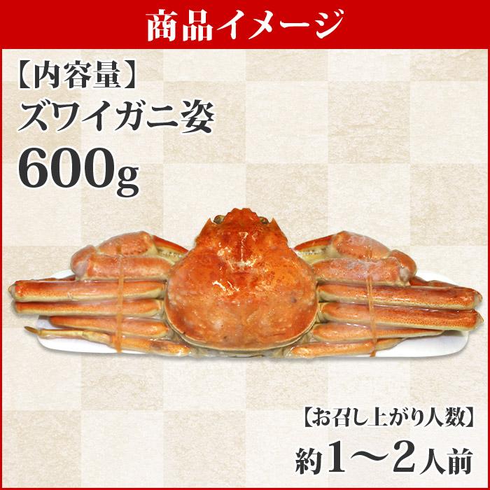 ズワイ蟹姿600g