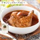 弟子屈ビーフカレー チキンレッグスープカレー 4食 食べ比べ セット カレー ビーフ チキン