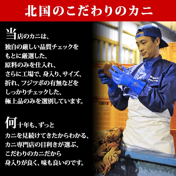 蟹しゃぶポーション1.5kg(ズワイガ二) 送料無料