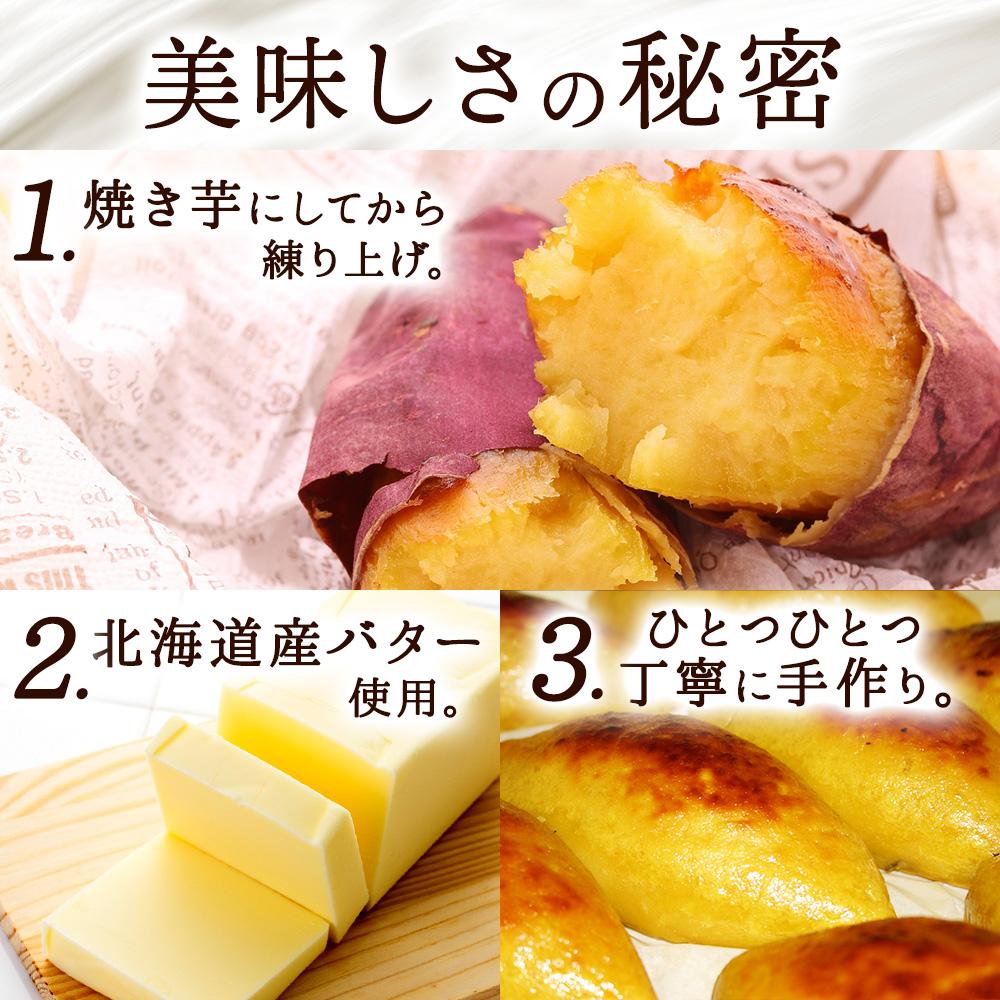 敬老の日 北海道スイートポテト(わらく堂)