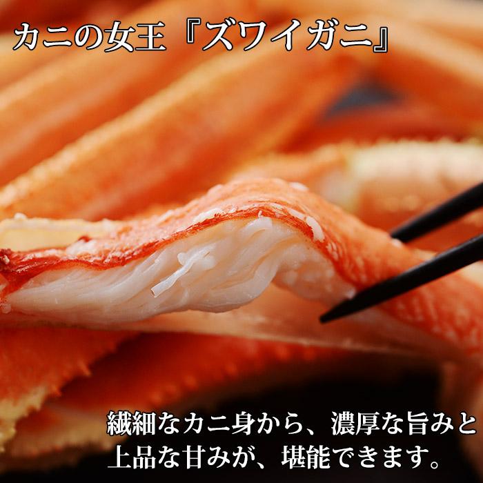 ズワイガニ 姿 500g × 2尾 かに カニ 蟹 蟹姿 ズワイ蟹 ずわいがに ボイルズワイガニ ギフト すがた 北国からの贈り物 加藤水産 送料無料