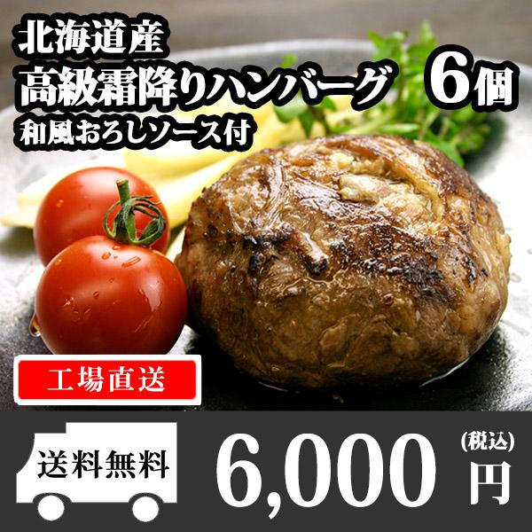 北海道産牛 高級霜降りハンバーグ 和風おろしソース付き6個 セット 送料無料