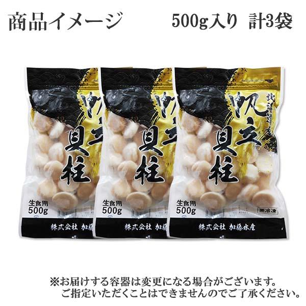 北海道 ホタテ 玉冷 貝柱 500g入り ×3袋 刺身 冷凍 お取り寄せ グルメ 海鮮 ギフト バーベキュー お歳暮 2021年