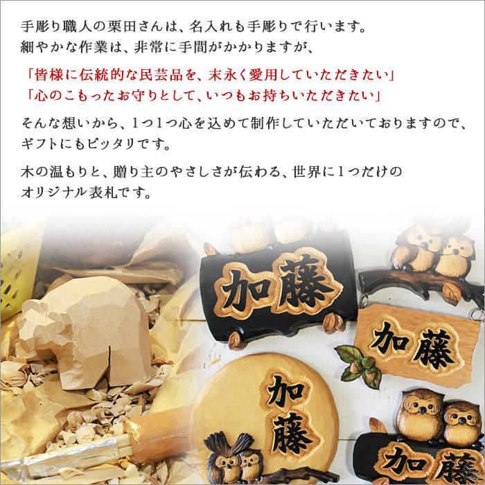 表札 木製 浮き彫り おしゃれ ふくろう 夫婦 小 かわいい 民芸品 北国からの贈り物 送料無料