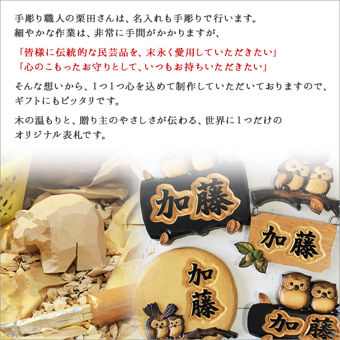 表札 木製 浮き彫り おしゃれ ふくろう 夫婦 大 かわいい 民芸品 北国からの贈り物 送料無料
