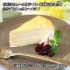 お歳暮 御歳暮 北海道 ミルクレープ ケーキ 3種12個セット バニラ いちご 苺 イチゴ チョコ お菓子 洋菓子 スイーツ おかし お返し 内祝い ギフト 贈答品 お取り寄せ 北国からの贈り物 送料無料