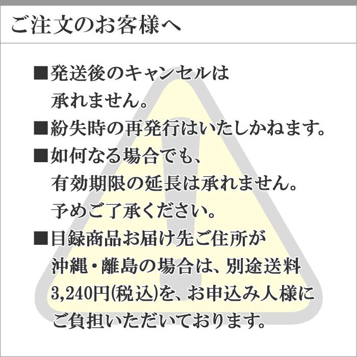 目録(グルメギフト券)「しばれ生ハムセット」 景品パネル 送料無料